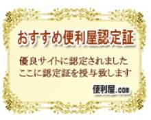 便利屋.com